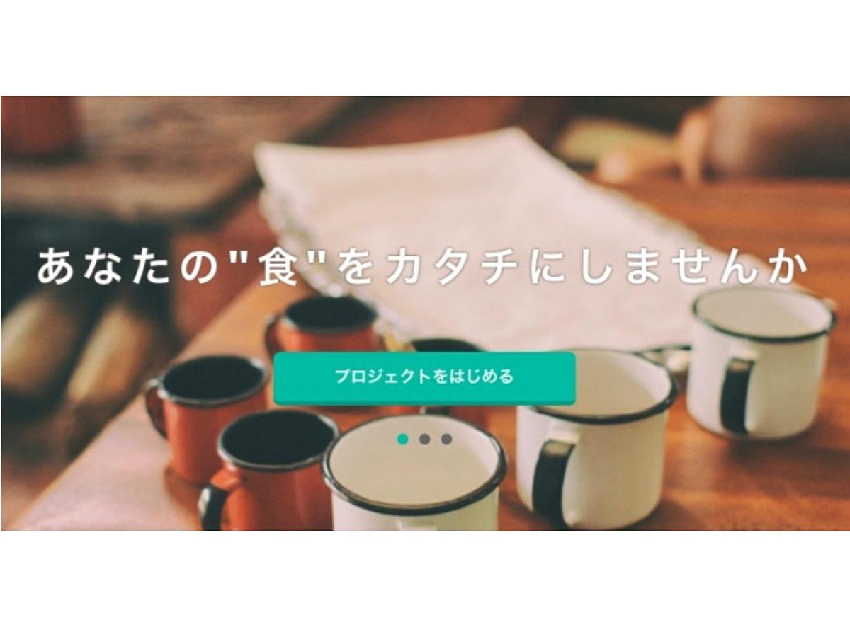 「日本初の飲食特化型クラウドファンディング「キッチンスターター」からユーザーサポートプログラム「キッチンチアーズ」を発表」の見出し画像