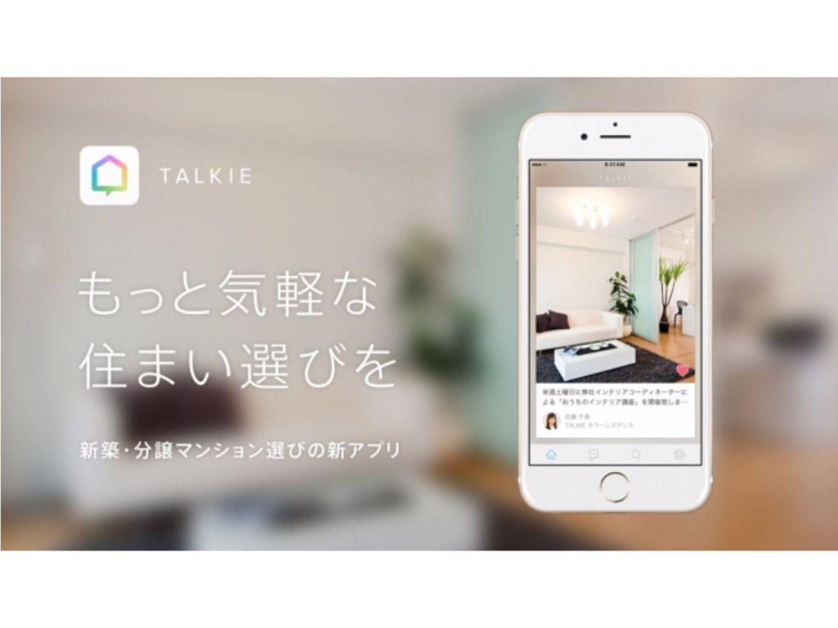 「物件担当者とのトーク機能つき!新築・分譲マンションを選べるアプリ「TALKIE(トーキー)」担当者インタビュー」の見出し画像