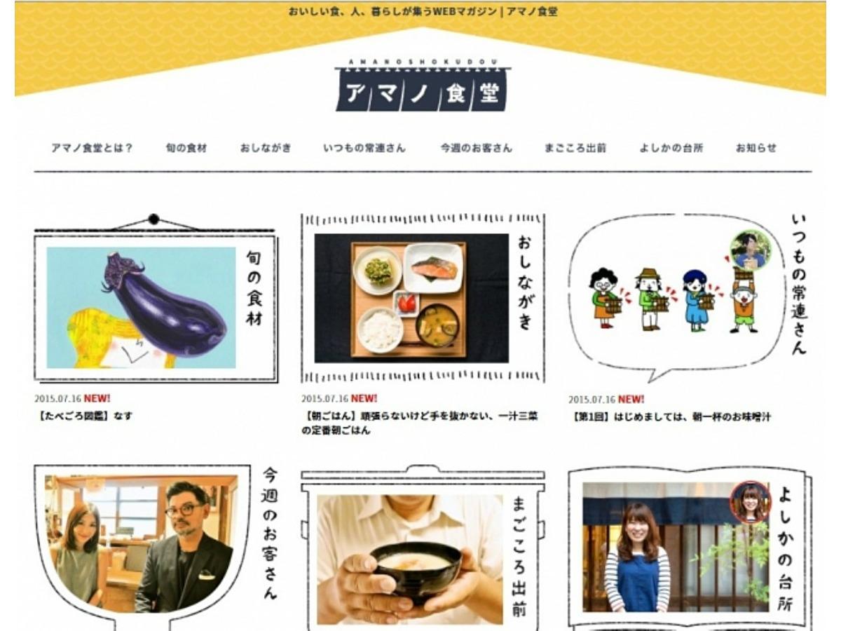 「フリーズドライのアマノフーズからWebマガジン「アマノ食堂」をリリース」の見出し画像
