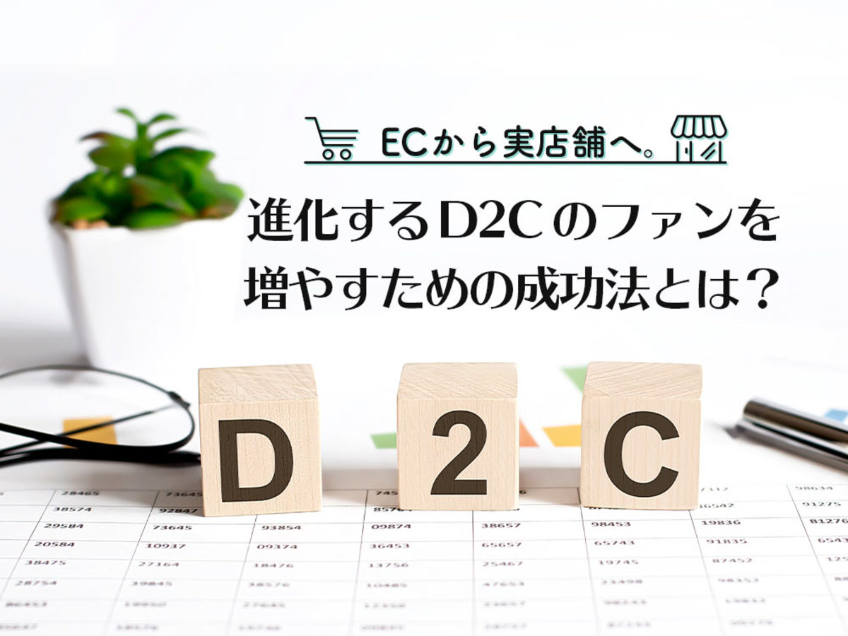 「なぜD2Cブランドが実店舗に注目するのか。体験価値でファンを作った優秀事例3選 」の見出し画像