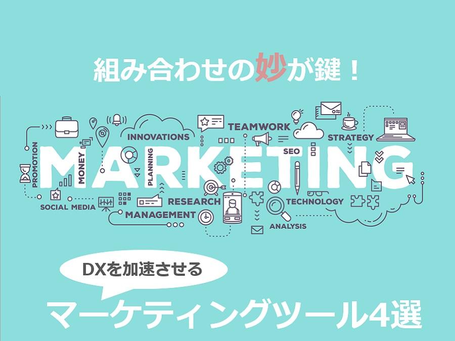 組み合わせの妙が成功の鍵。DXを加速させるマーケティングツール4選