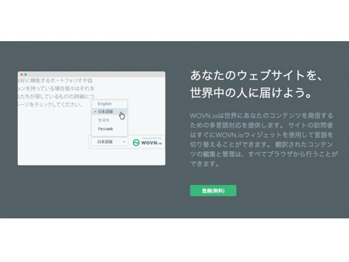 「多言語翻訳サービス「WOVN.io」、海外SEOに対応した多言語化ライブラリ「WOVN++(ウォーブン・ プラスプラス)」をリリース」の見出し画像