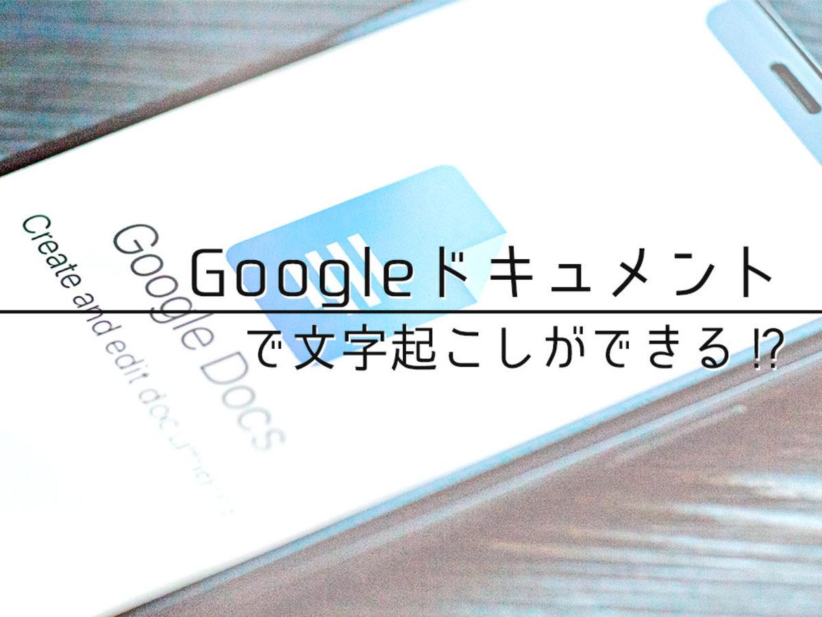「寝てる間にテキスト化!?Googleドキュメントで取材音源を自動で文字起こしをする方法 」の見出し画像