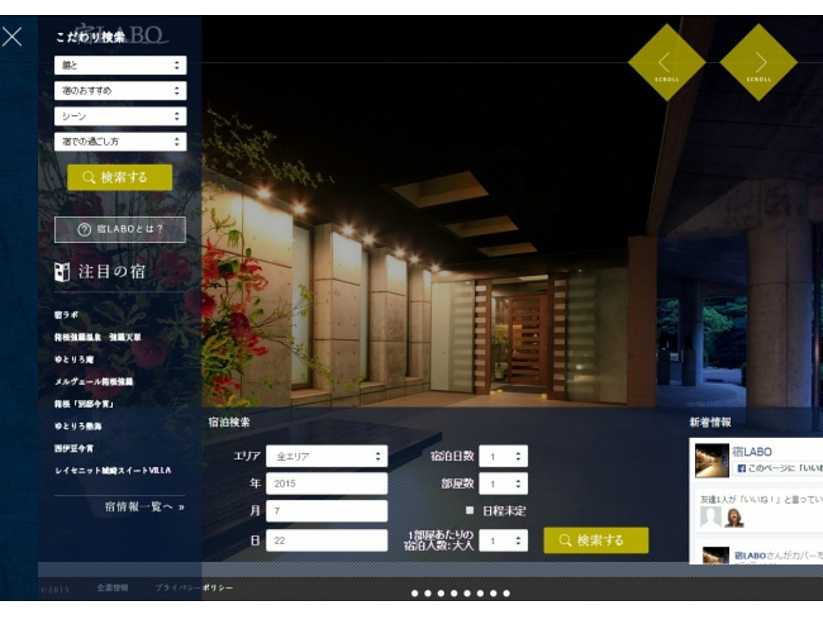「リゾートホテルだけを集めた宿選びのポータルサイト「宿LABO(ヤドラボ)」リリース」の見出し画像