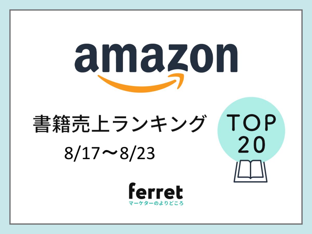「Amazon書籍ランキング・『はじめて読む人のための人間学』が1位に」の見出し画像