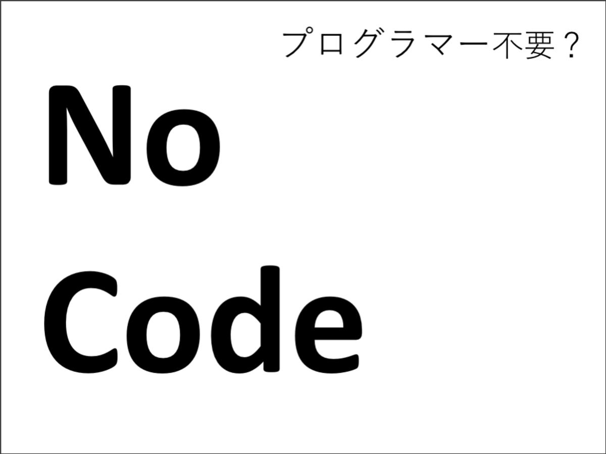 「ノーコード(NoCode)のメリット・デメリットとは?おすすめのツール・アプリ5選」の見出し画像