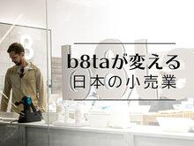「b8ta(ベータ)とは?ビジネスモデルやRaaSがもたらす小売への影響【日本に2店舗進出】」の見出し画像