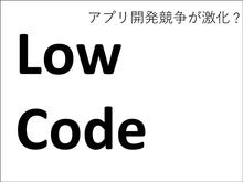 「ローコード(Low Code)のメリット・デメリットとは?おすすめの開発ツール5選」の見出し画像