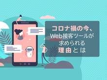 「コロナ禍でECに起きた変化。いま、Web接客ツールが重要視される理由とは?」の見出し画像