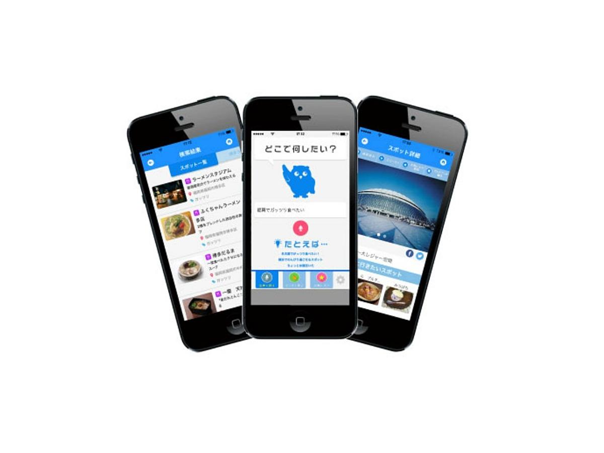 「株式会社昭文社から音声検索で見つかるおでかけアプリ「週末どこ行く?」をリリース」の見出し画像