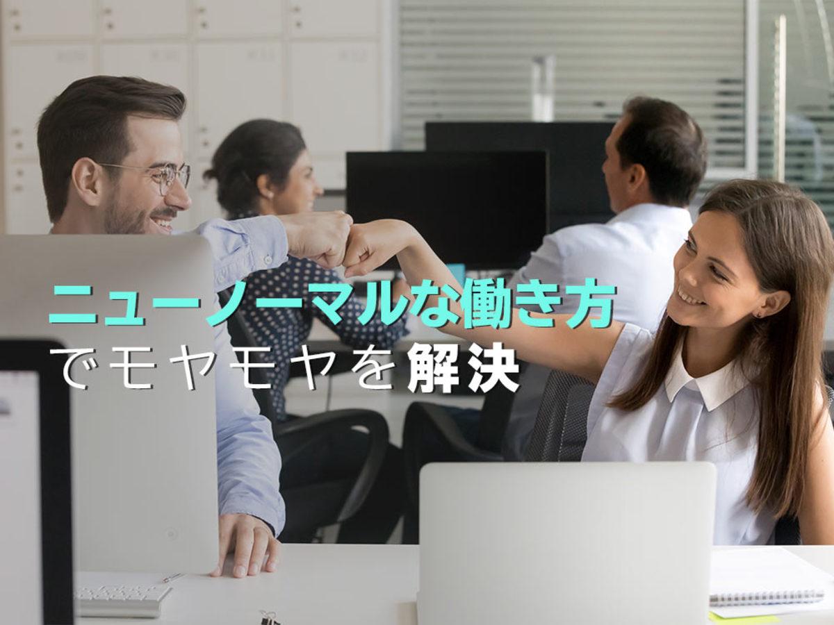 「在宅勤務のモヤモヤを解決!バーチャルオフィス(仮想オフィス)とは?」の見出し画像