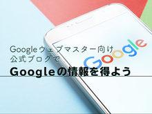 「Google(グーグル)の考えを知るならGoogle(グーグル)ウェブマスター向け公式ブログをチェックしよう 」の見出し画像