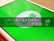 「LINE広告に『LINEチラシ』が登場!マンガ、ウォレットなど配信先多様なLINE広告で最適なユーザーにアプローチしよう 」の見出し画像