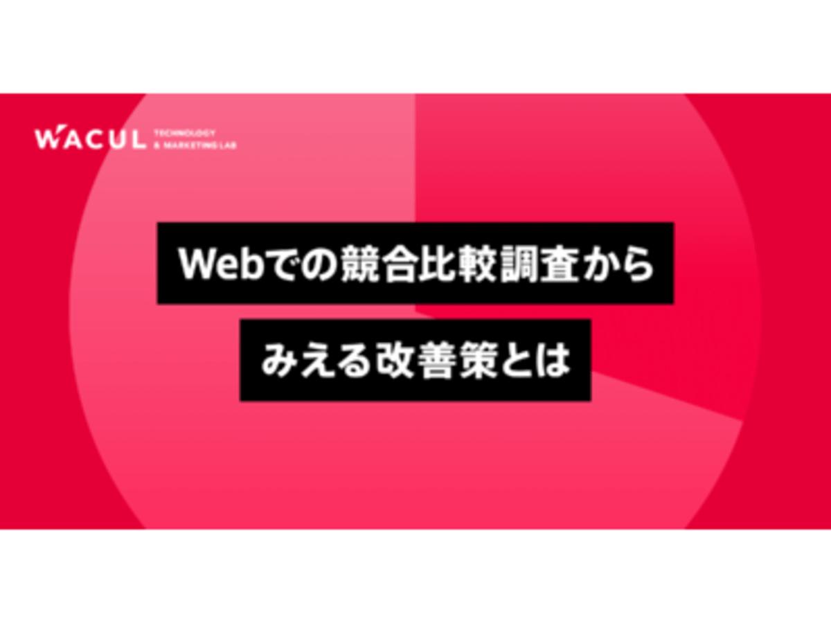 「ユーザーは競合商品のWebサイトを訪れた時には購入を決めている?調査結果をもとに、成果を出すために取り組むべきマーケティング施策の提言を発表」の見出し画像