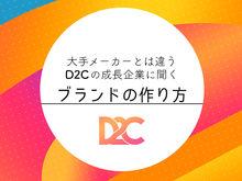 「大手メーカーとは違うD2Cブランドの作り方。「D2C最前線 #2 成長D2C企業が語るD2C的ブランド立ち上げとは?」レポート」の見出し画像