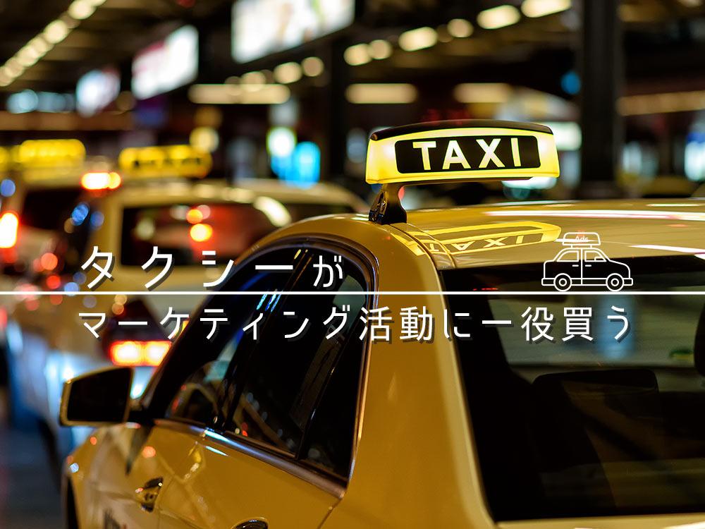 タクシー広告とは?効果や種類、費用について詳しく解説