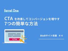 「CTAを改善してコンバージョンを増やす 7つの簡単な方法」の見出し画像