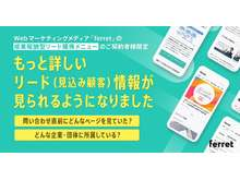 「Webマーケティングメディア「ferret」の「成果報酬型リード獲得メニュー」にランドスケイプ社のデータベースを活用した所属企業情報閲覧機能を追加」の見出し画像