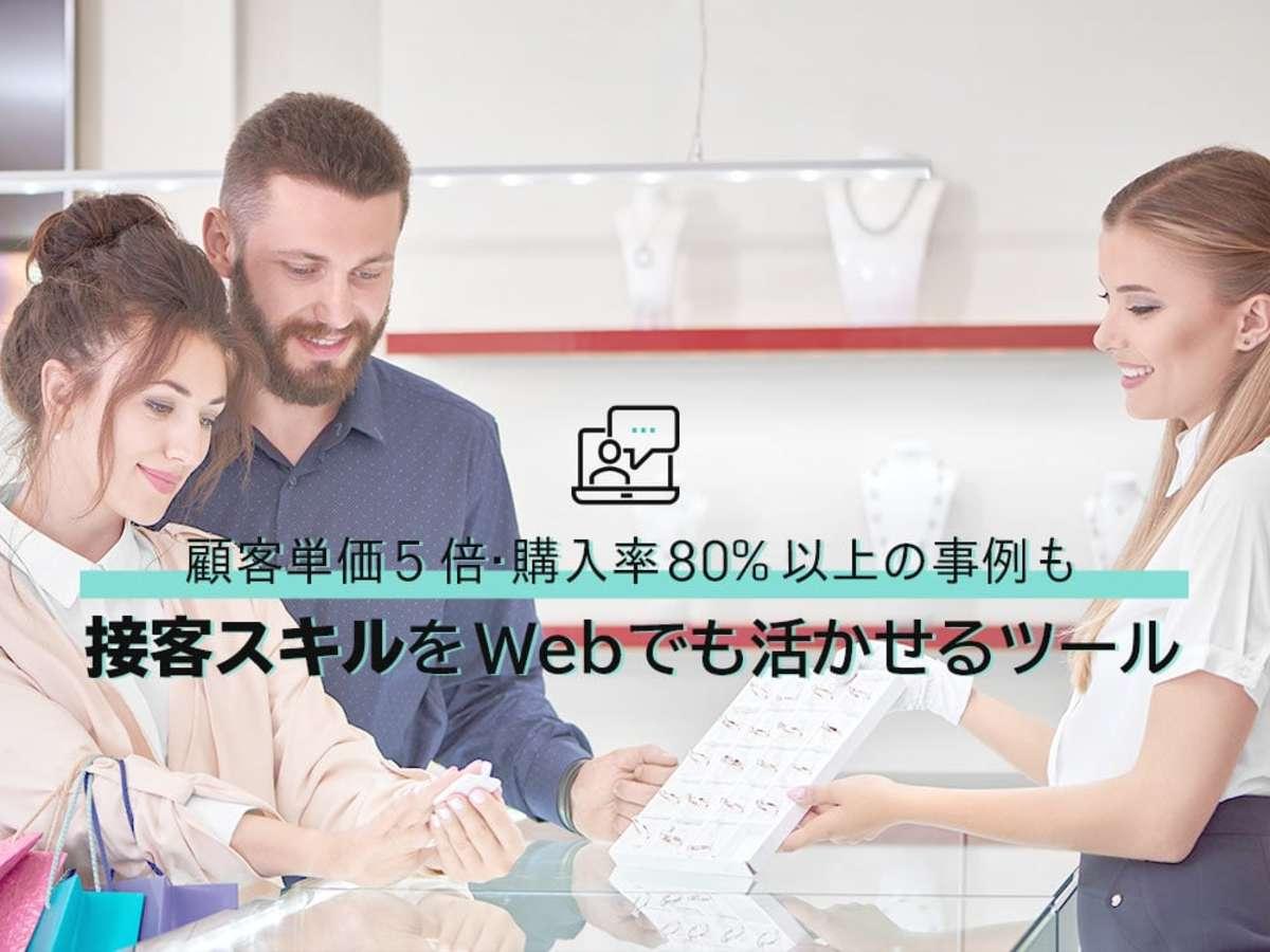 「Web接客で顧客単価5倍!? コロナ禍でもリアル接客を再現できるツールとは」の見出し画像