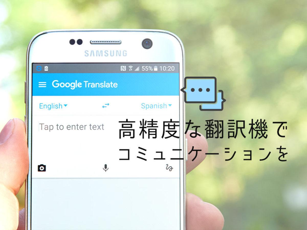 「Deepl(ディープエル)とは?Google翻訳より高精度?」の見出し画像