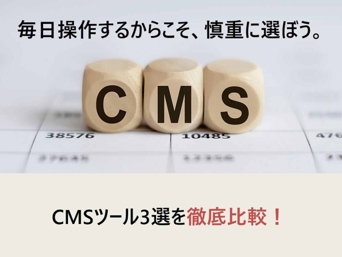 「毎日操作するからこそ、慎重に選びたい。CMSツール3選を徹底比較 」の見出し画像