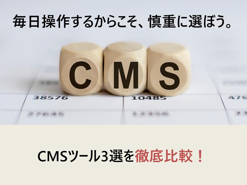 毎日操作するからこそ、慎重に選びたい。CMSツール3選を徹底比較