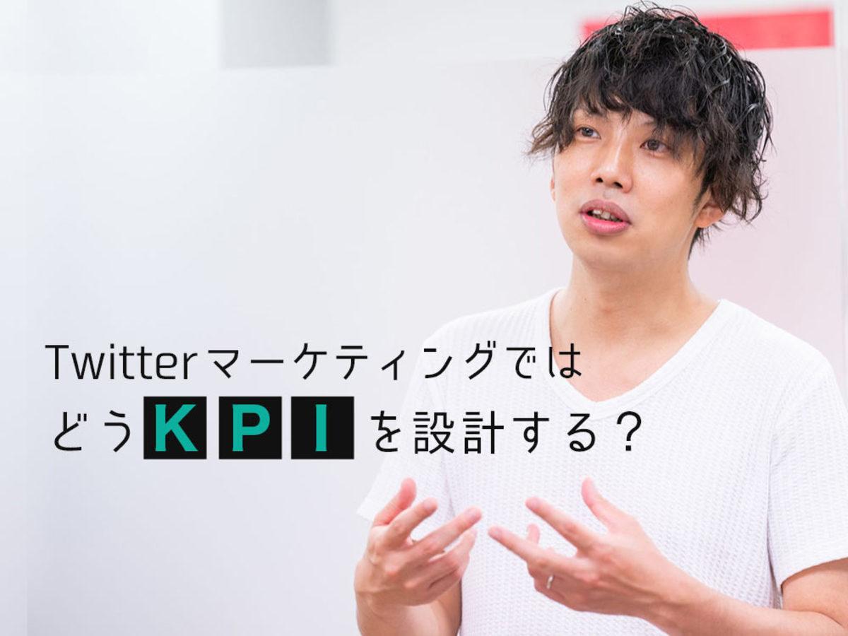 「 Twitterマーケティングの手法とKPI設計をよくある課題別に解説!」の見出し画像