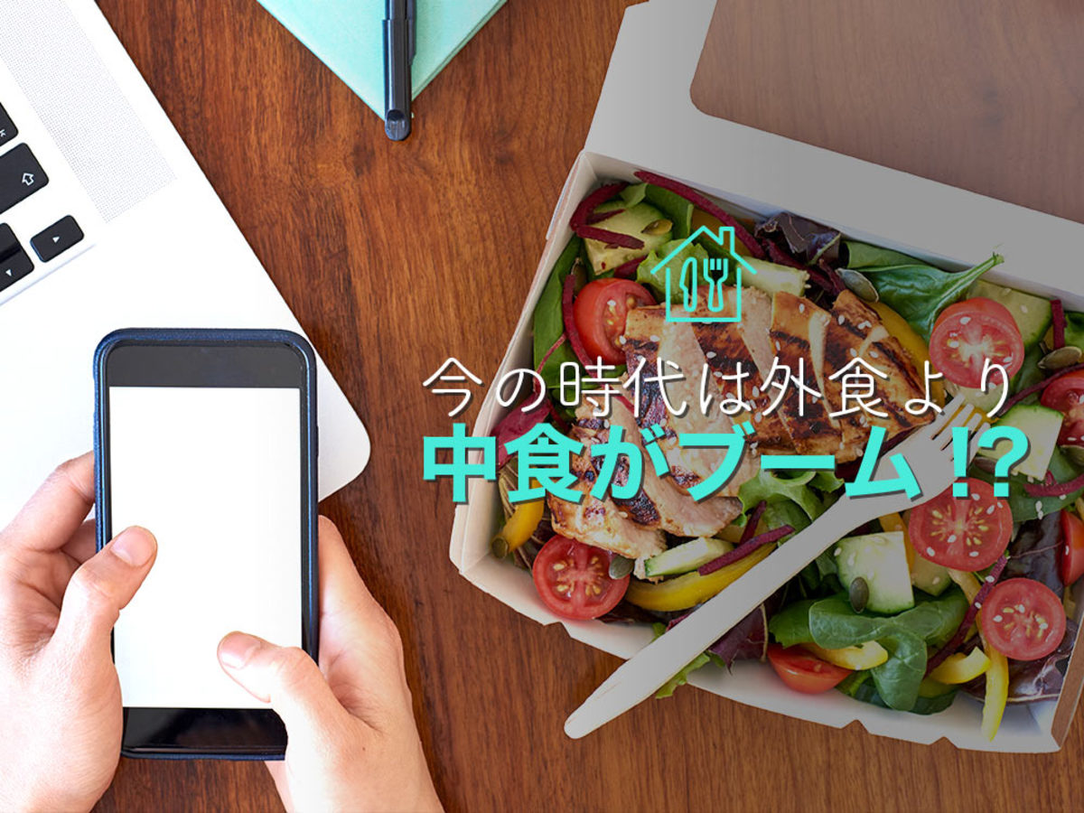 「伸長する「中食(なかしょく)」市場とは?家庭での喫食が増大」の見出し画像