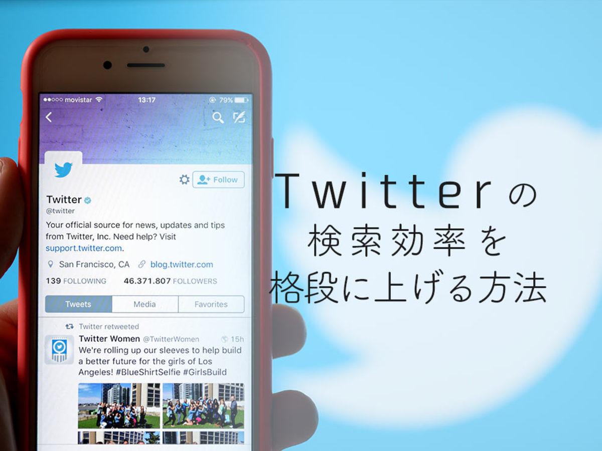 「Twitter(ツイッター)検索のコマンドまとめ!煩わしい検索ストレスを排除」の見出し画像