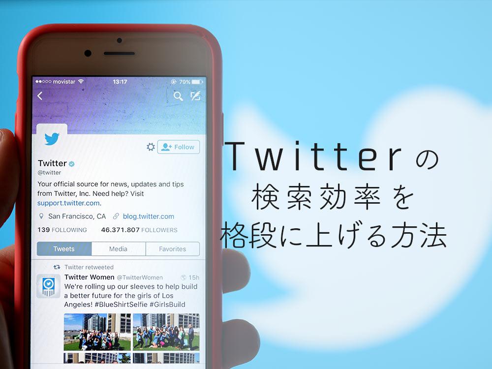 Twitter(ツイッター)検索のコマンドまとめ!煩わしい検索ストレスを排除