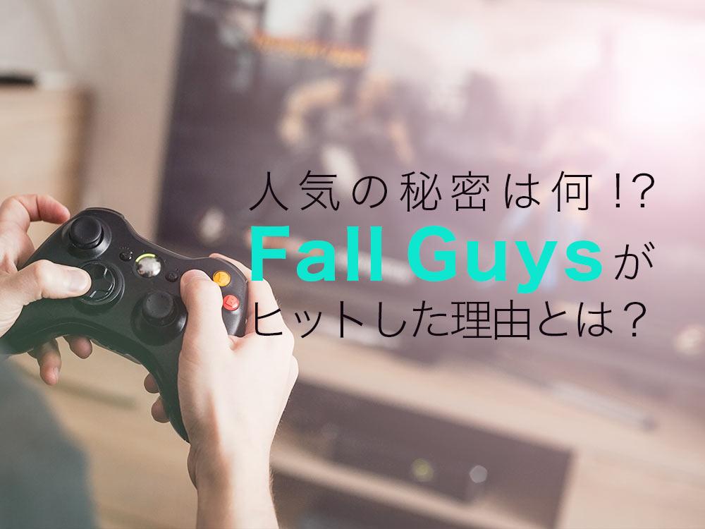 Fall Guys(フォールガイズ)はなぜ人気なのか?発売24時間でプレイヤー数150万人の理由に迫る