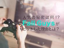 「Fall Guys(フォールガイズ)はなぜ人気なのか?発売24時間でプレイヤー数150万人の理由に迫る 」の見出し画像
