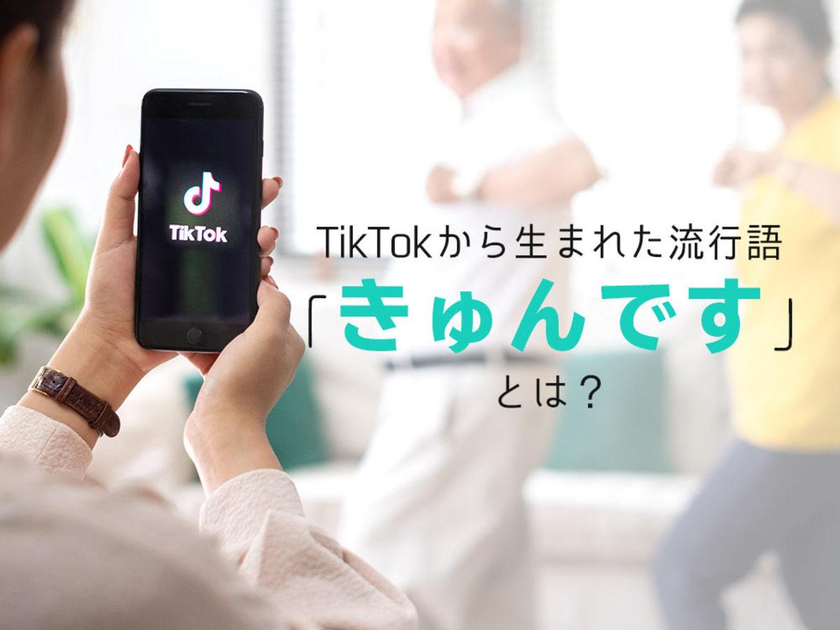 「「きゅんです」の元ネタや意味は?TikTokで盛り上がりを魅せる歌についても紹介 」の見出し画像