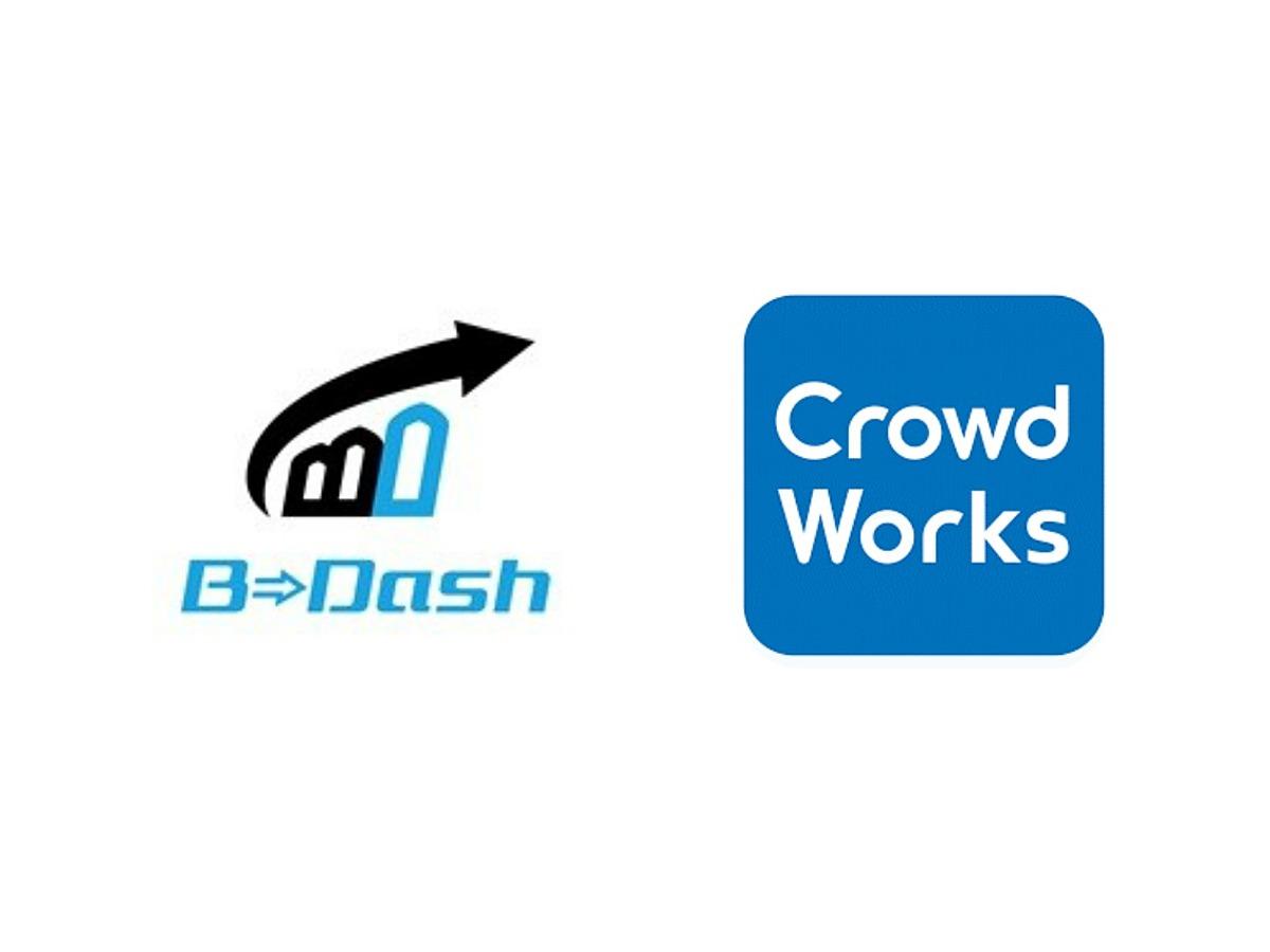 「次世代型マーケティングプラットフォーム「B→Dash」を提供するフロムスクラッチとクラウドワークスが事業提携」の見出し画像
