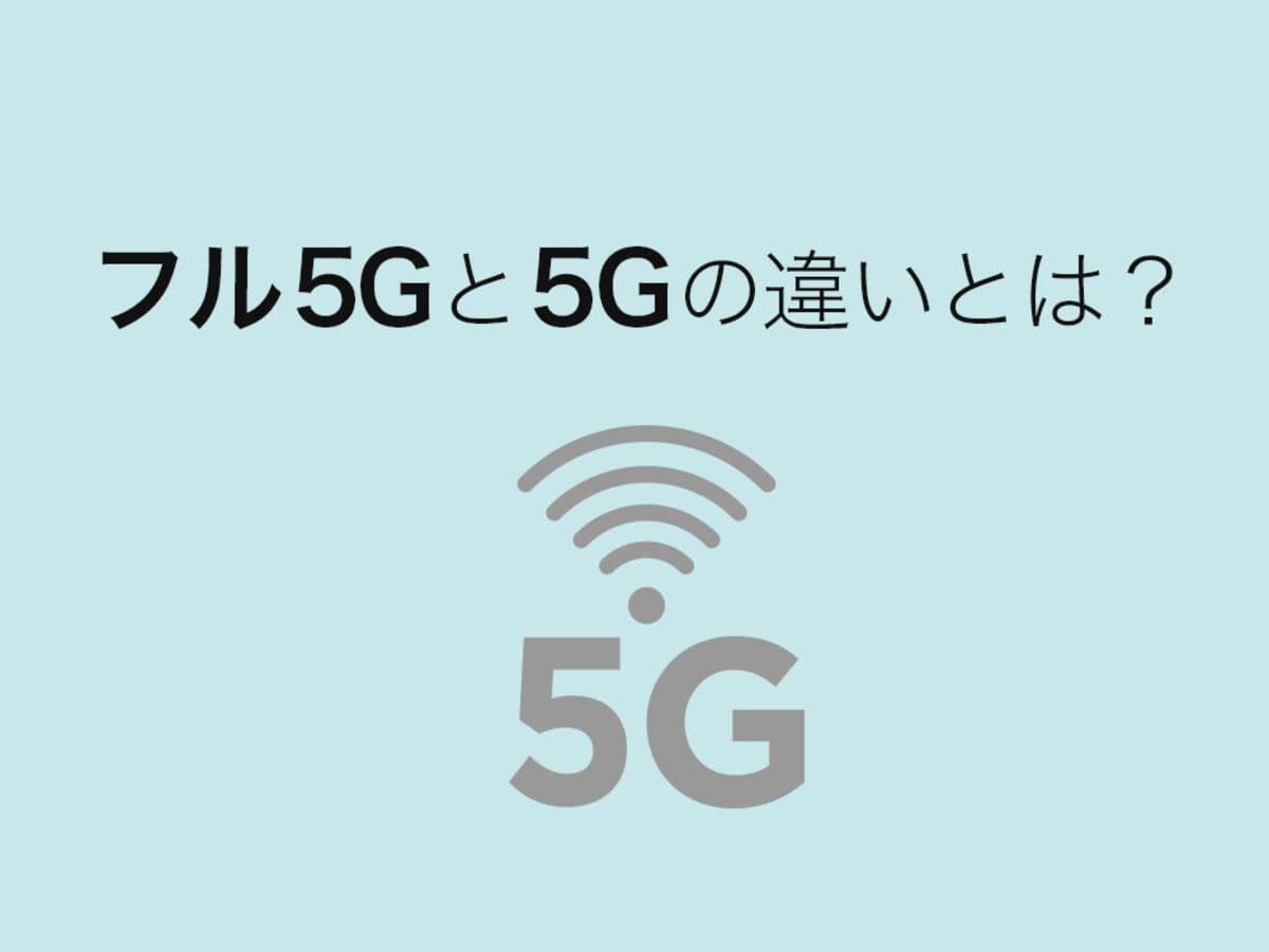 「フル5Gとは。使い方や5G、4Gとの違いを把握しよう」の見出し画像