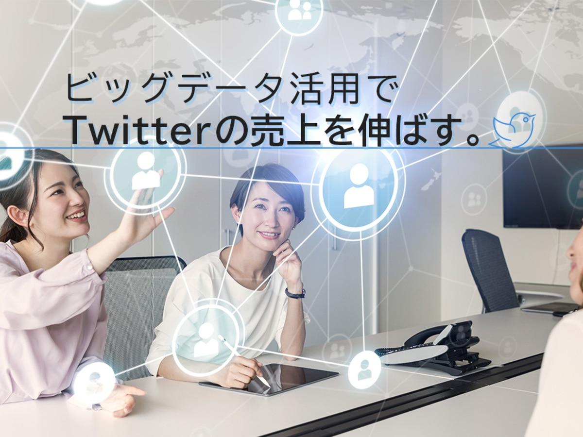 「ビッグデータを活用して再現性の高い売上アップを。最大級の日本語データベースを活用するTwitter運用分析ツール「Keywordmap for SNS」とは?」の見出し画像