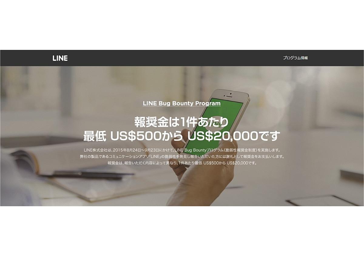「「LINE」サービスの脆弱性の発見を公募、発見者には最大報奨金$20,000」の見出し画像