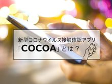 「新型コロナウイルス接触確認アプリ「COCOA」とは?安心のために、今できること」の見出し画像