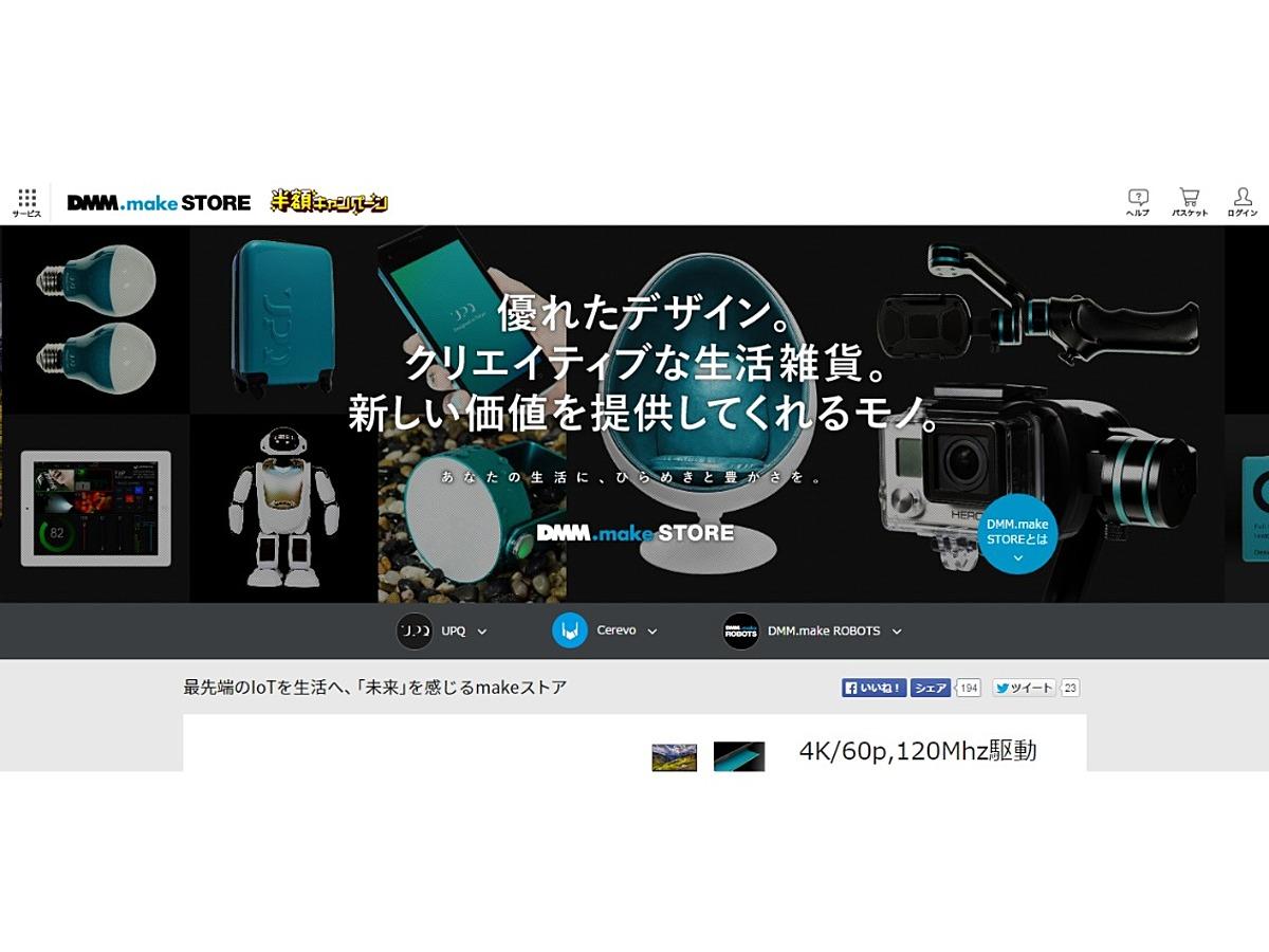 「IoT商品を中心としたラインナップのWebストア「DMM.make STORE」オープン」の見出し画像