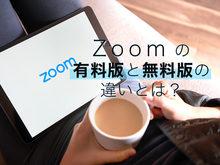 「Zoom(ズーム)は無料でどこまで使える?有料版との違いを比較」の見出し画像