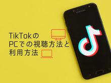 「TikTok(ティックトック)をPCで視聴する方法!急上昇動画の探し方や動画のダウンロード方法も」の見出し画像