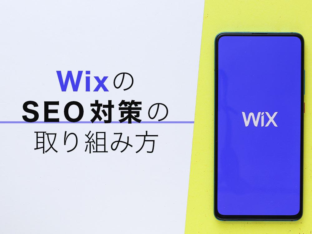 Wix(ウィックス)のSEO設定をしよう!検索順位をアップして集客を強化