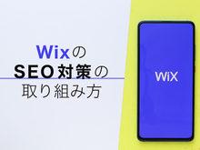 「Wix(ウィックス)のSEO設定をしよう!検索順位をアップして集客を強化 」の見出し画像