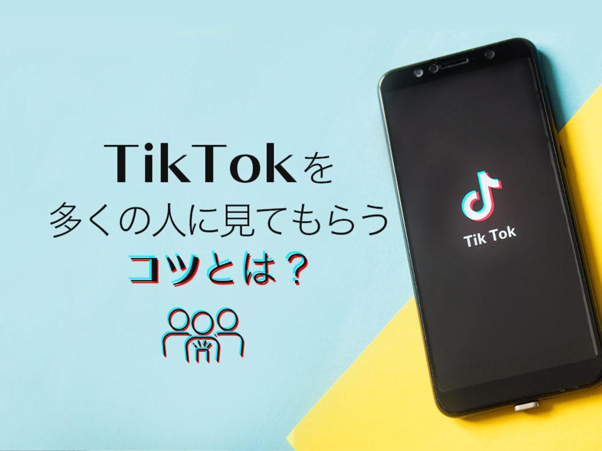 「TikTok(ティックトック)の使い方!動画の視聴・投稿・編集からバズるためのポイントまで紹介」の見出し画像