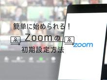 「Zoom(ズーム)の始め方!アカウント取得からビデオ会議開始までの流れを解説」の見出し画像