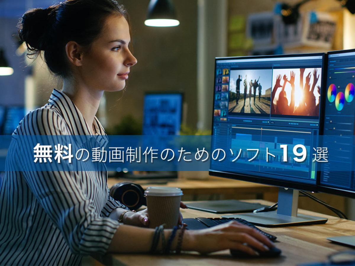 「無料でここまでできる!動画制作のためのフリーソフト19選」の見出し画像