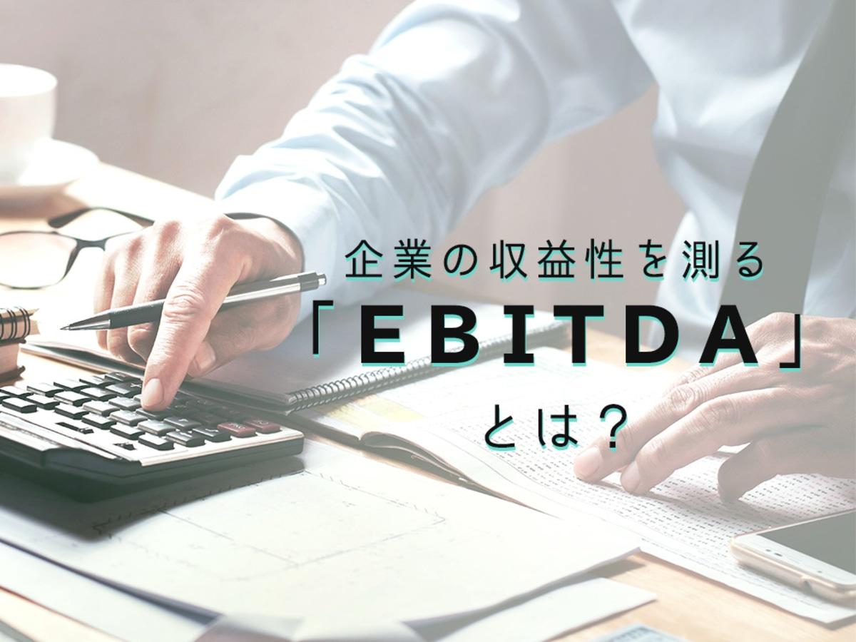 「企業価値の指標EBITDA(イービットディーエー)とは丨概要や計算方法を分かりやすく解説 」の見出し画像