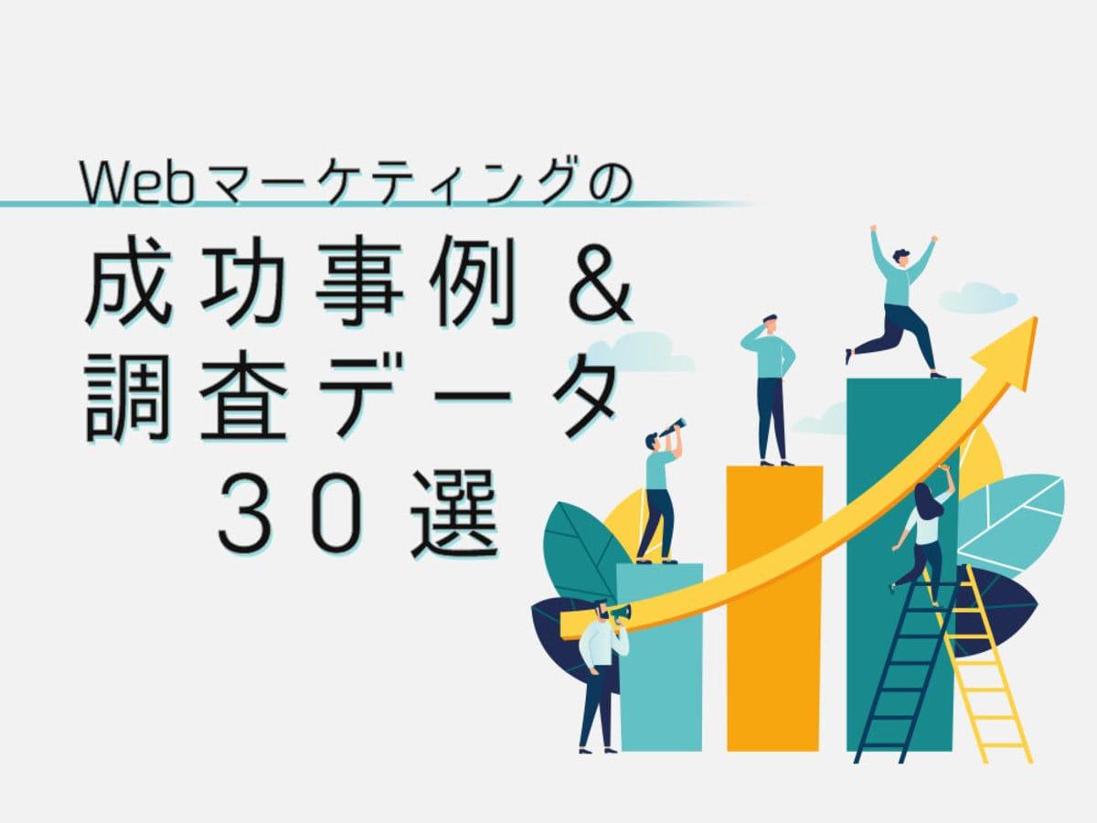 「Webマーケティングの成功事例と調査データ30選」の見出し画像