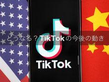 「日本でのTikTok(ティックトック)禁止はどうなる?世界の動向と中国の反応を読み解く 」の見出し画像