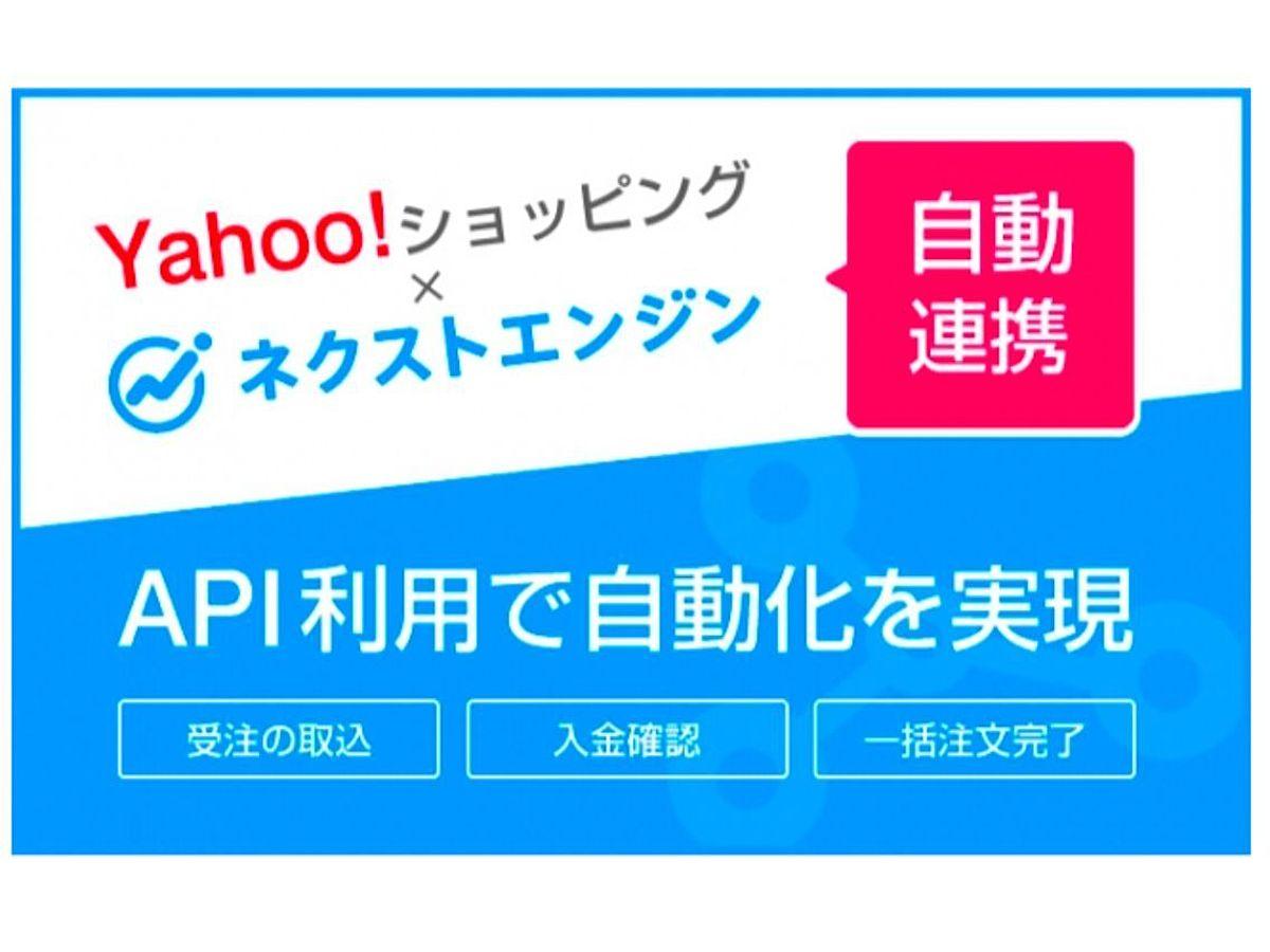 「バックヤード⽀援を中心としたECプラットフォーム「ネクストエンジン」において、Yahoo!ショッピングのAPI対応を強化」の見出し画像